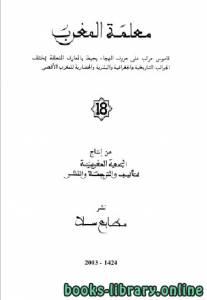قراءة و تحميل كتاب معلمة المغرب الجزء الثامن عشر PDF