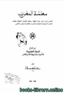 قراءة و تحميل كتاب معلمة المغرب الجزء الرابع عشر PDF