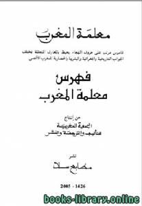 قراءة و تحميل كتاب معلمة المغرب الجزء الثالث والعشرون PDF