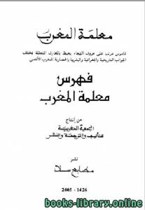 قراءة و تحميل كتاب معلمة المغرب الجزء الرابع والعشرون PDF
