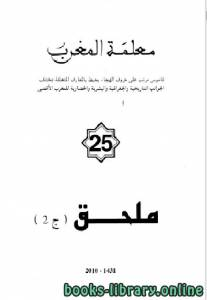 قراءة و تحميل كتاب معلمة المغرب الجزء الخامس والعشرون PDF