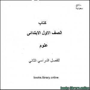 قراءة و تحميل كتاب العلوم للصف الأول الابتدائي الفصل الدراسي الثاني  PDF