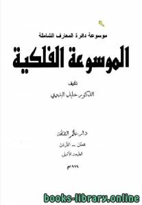 قراءة و تحميل كتاب  الموسوعة الفلكية pdf PDF