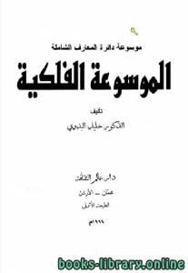 قراءة و تحميل كتاب  الموسوعة الفلكية ـ موسوعة دائرة المعارف الشاملة pdf PDF
