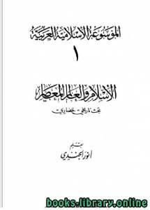 قراءة و تحميل كتاب  الموسوعة الإسلامية العربية PDF