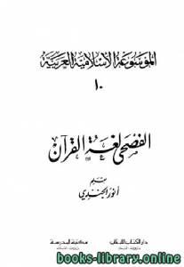 قراءة و تحميل كتاب الموسوعة الإسلامية العربية (المجلد العاشر: الفصحى لغة القرآن) PDF