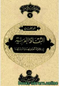قراءة و تحميل كتاب الموسوعة الإسلامية العربية (المجلد التاسع: الثقافة العربية إسلامية أصولها وانتمائها) PDF