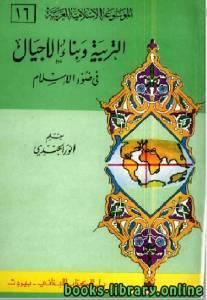 قراءة و تحميل كتاب الموسوعة الإسلامية العربية (المجلد السادس عشر: التربية وبناء الأجيال في ضوء الإسلام) PDF