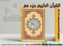 قراءة و تحميل كتاب جزء عم القرآن الكريم مجزأ PDF