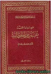 قراءة و تحميل كتاب موسوعة فقه عمر بن الخطاب رضي الله عنه  PDF