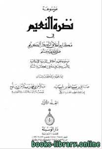 قراءة و تحميل كتاب موسوعة نضرة النعيم في مكارم أخلاق الرسول الكريم للشاملة الجزء الاول PDF