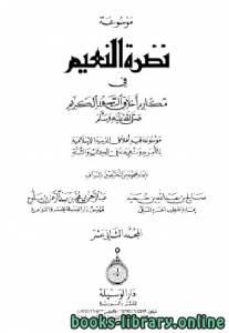 كتاب موسوعة نضرة النعيم pdf