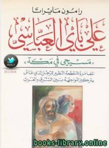 قراءة و تحميل كتاب  على باى العباسى مسيحى فى مكة PDF