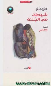 قراءة و تحميل كتاب شيطان فى الجنة PDF