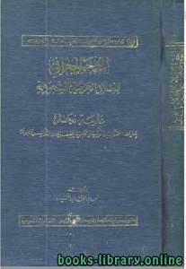 قراءة و تحميل كتاب المعجم الجغرافي للبلاد العربية السعودية .. عالية نجد PDF