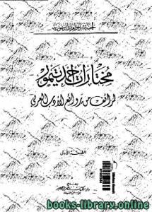قراءة و تحميل كتاب مختارات احمد تيمور PDF