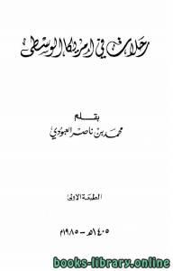 قراءة و تحميل كتاب رحلات فى امريكا الوسطى - محمد بن ناصر العبودي PDF