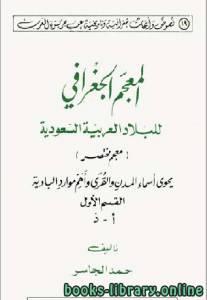 قراءة و تحميل كتاب المعجم الجغرافي للبلاد العربية السعودية الجزء الاول PDF