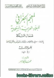 قراءة و تحميل كتاب المعجم الجغرافي للبلاد العربية السعودية الجزء الثالث PDF