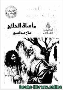 قراءة و تحميل كتاب ماساة الحلاج PDF