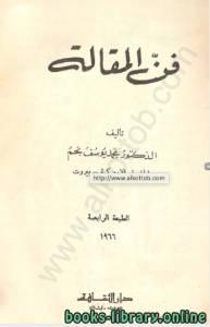 قراءة و تحميل كتاب  فن المقالة لمحمد يوسف نجم PDF