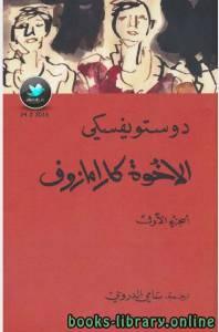 قراءة و تحميل كتاب  الاخوة كارامازوف PDF