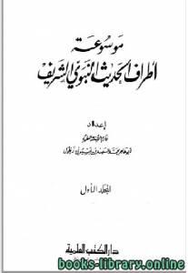 قراءة و تحميل كتاب موسوعة أطراف الحديث النبوي الشريف المجلد الاول PDF
