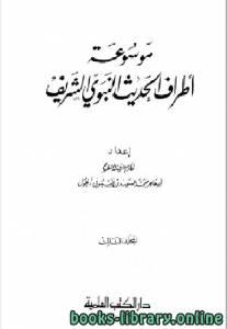قراءة و تحميل كتاب موسوعة أطراف الحديث النبوي الشريف المجلد الثالث PDF