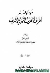 قراءة و تحميل كتاب موسوعة أطراف الحديث النبوي الشريف المجلد السابع PDF