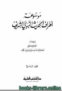قراءة و تحميل كتاب موسوعة أطراف الحديث النبوي الشريف المجلد التاسع PDF