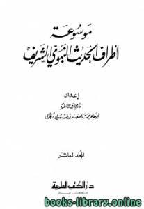 قراءة و تحميل كتاب موسوعة أطراف الحديث النبوي الشريف المجلد العاشر PDF
