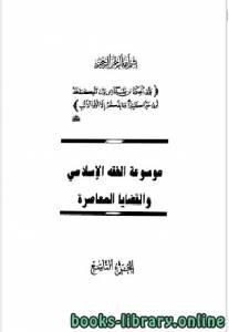 قراءة و تحميل كتاب موسوعة الفقه الإسلامي والقضايا المعاصرة المجلد التاسع PDF