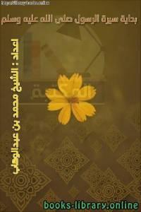 قراءة و تحميل كتاب بداية سيرة الرسول صلى الله عليه وسلم PDF