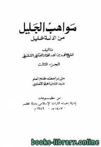 قراءة و تحميل كتاب مواهب الجليل من أدلة خليل الجزء الثالث PDF