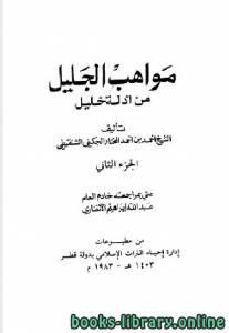 قراءة و تحميل كتاب مواهب الجليل من أدلة خليل الجزء الثاني PDF