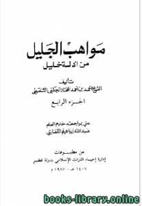 قراءة و تحميل كتاب مواهب الجليل من أدلة خليل الجزء الرابع PDF