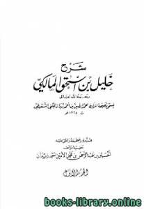قراءة و تحميل كتاب نصيحة المرابط شرح مختصر خليل بن إسحاق المالكي الجزء الاول PDF