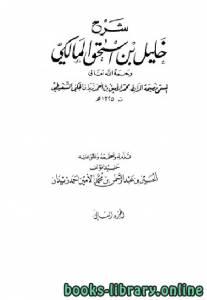 قراءة و تحميل كتاب نصيحة المرابط شرح مختصر خليل بن إسحاق المالكي الجزء الثاني PDF