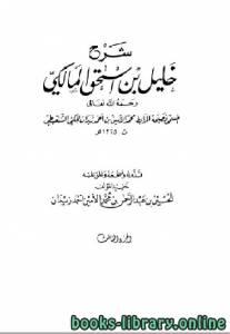 قراءة و تحميل كتاب نصيحة المرابط شرح مختصر خليل بن إسحاق المالكي الجزء الثالث PDF
