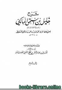 قراءة و تحميل كتاب نصيحة المرابط شرح مختصر خليل بن إسحاق المالكي الجزء الرابع PDF