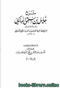 قراءة و تحميل كتاب نصيحة المرابط شرح مختصر خليل بن إسحاق المالكي الجزء الخامس PDF