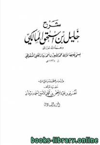 قراءة و تحميل كتاب نصيحة المرابط شرح مختصر خليل بن إسحاق المالكي الجزء السادس PDF