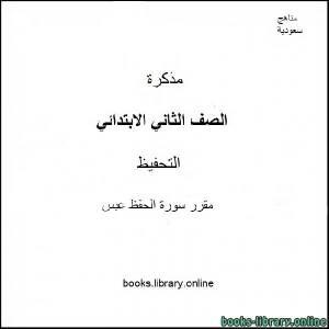 قراءة و تحميل كتاب  مقرر سورة الحفظ عبس 2018-2019 PDF