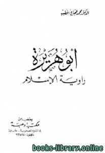 قراءة و تحميل كتاب أبو هريرة راوية الإسلام PDF