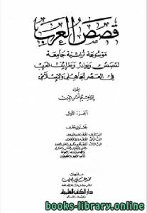 قراءة و تحميل كتاب موسوعة قصص العرب ونوادر وطرائف العرب في العصرين الجاهلي والإسلامي الجزء الاول PDF