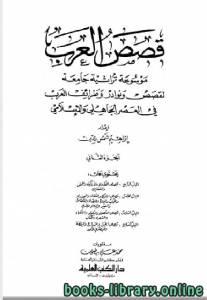 قراءة و تحميل كتاب موسوعة قصص العرب ونوادر وطرائف العرب في العصرين الجاهلي والإسلامي الجزء الثاني PDF