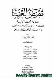 قراءة و تحميل كتاب موسوعة قصص العرب ونوادر وطرائف العرب في العصرين الجاهلي والإسلامي الجزء الثالث PDF