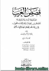 قراءة و تحميل كتاب موسوعة قصص العرب ونوادر وطرائف العرب في العصرين الجاهلي والإسلامي الجزء الرابع PDF