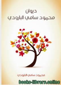 قراءة و تحميل كتاب ديوان محمود سامى البارودى PDF