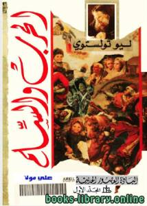قراءة و تحميل كتاب  الحرب والسلام PDF